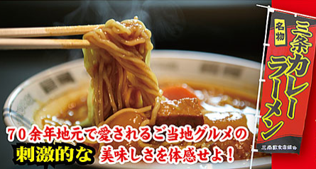 Sanjo curry ramen